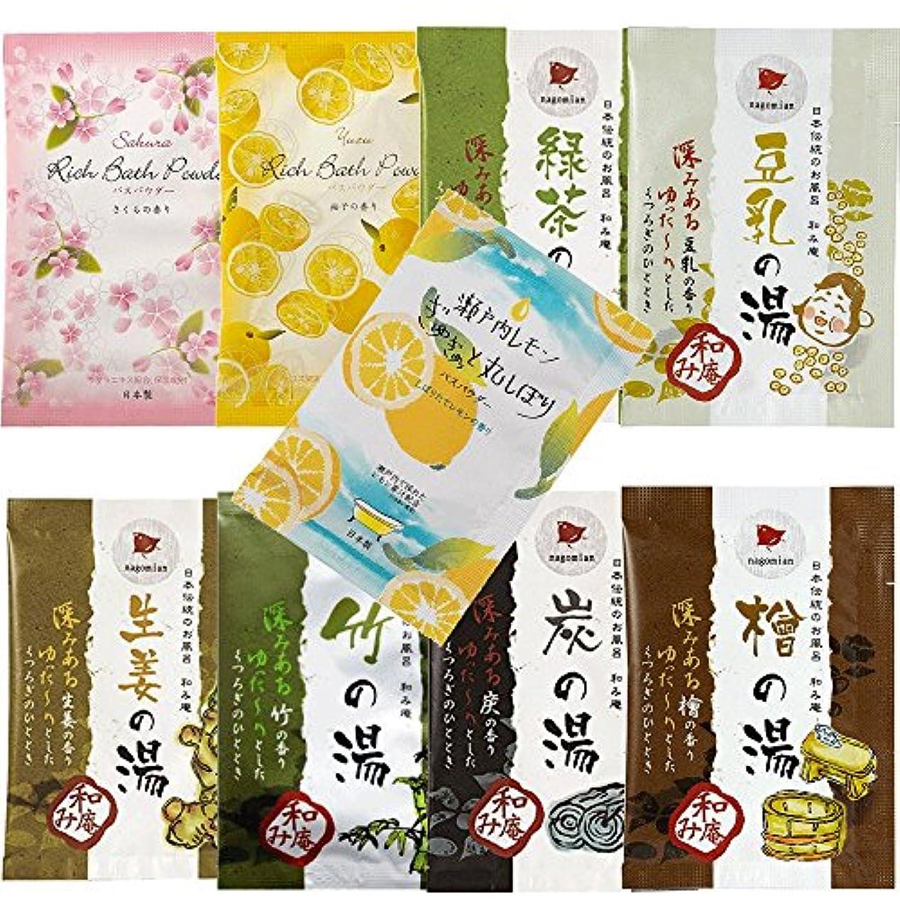 花婿忘れっぽいマスタード日本伝統のお風呂 和み庵 6種類 + バスパウダー 3種類セット 和風入浴剤 9包セット