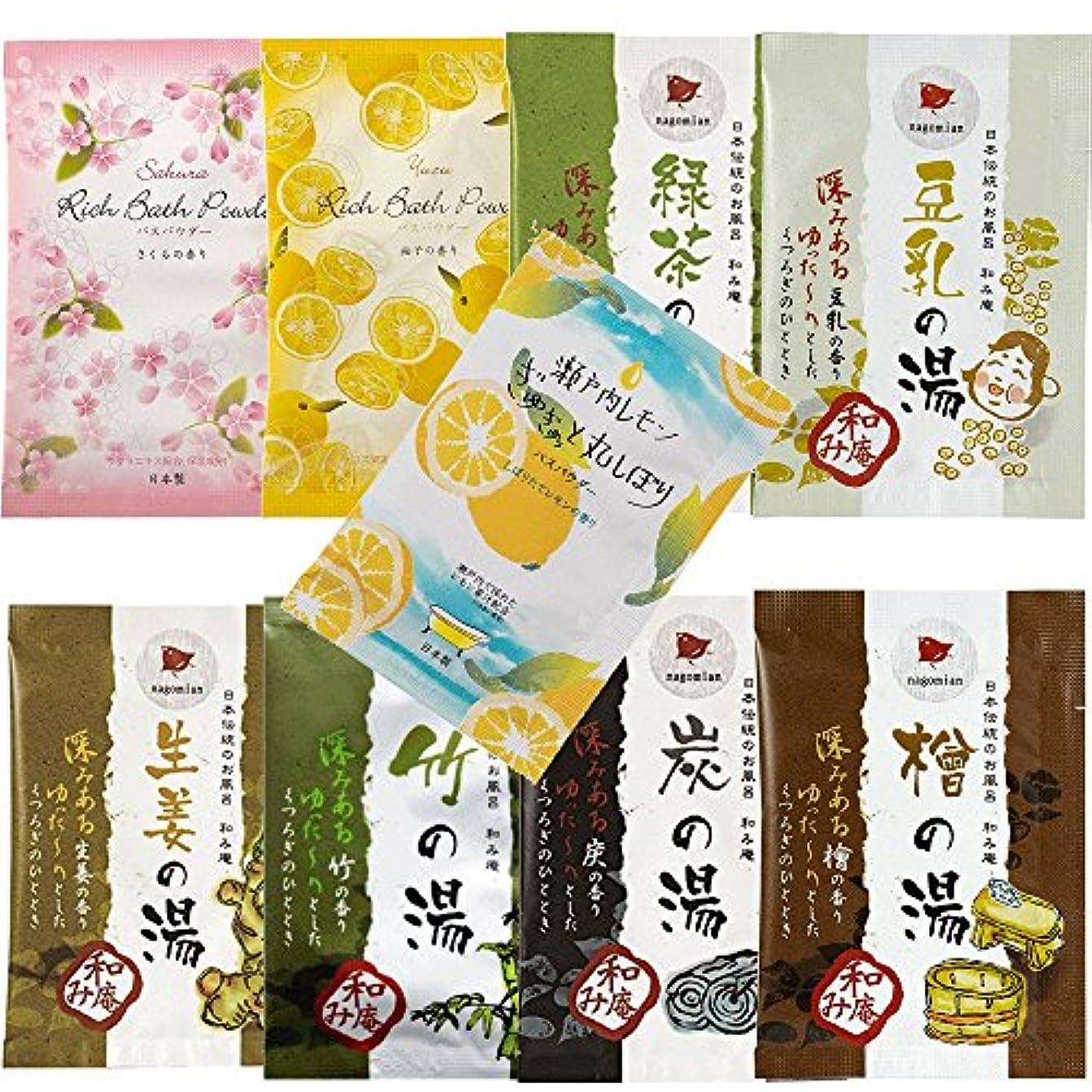日本伝統のお風呂 和み庵 6種類 + バスパウダー 3種類セット 和風入浴剤 9包セット