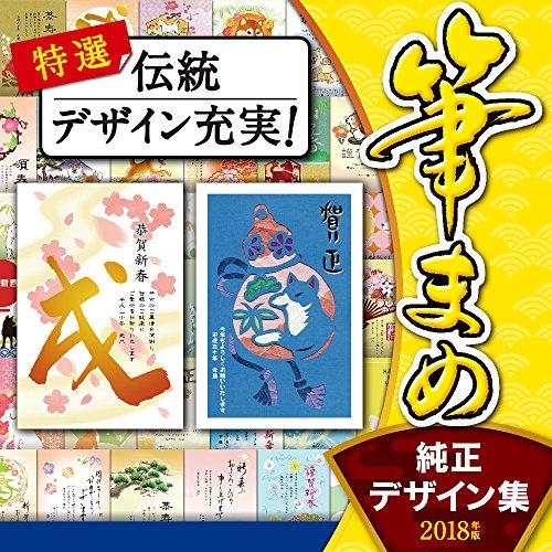 筆まめ純正デザイン集2018年版  (最新)|win対応|ダ...