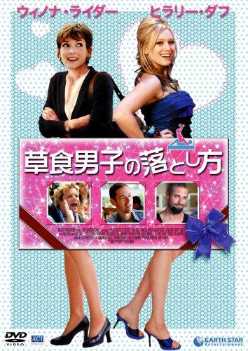 草食男子の落とし方 [DVD]