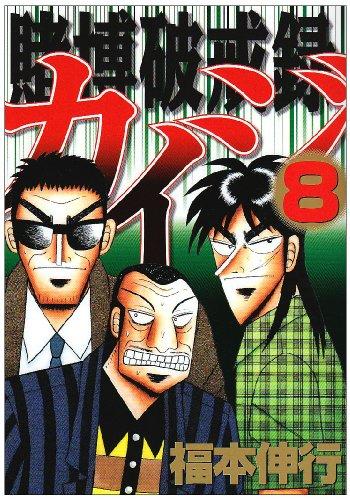 賭博破戒録カイジ 8 (ヤングマガジンコミックス)の詳細を見る