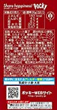 【Amazon.co.jp限定】江崎グリコ ポッキー女神のルビー 6袋