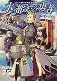 ソード・ワールド2.5 / 河端ジュン一/グループSNE のシリーズ情報を見る