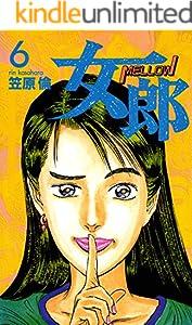 女郎 6巻 表紙画像