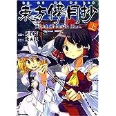 東方儚月抄 ‾Silent Sinner in Blue. 上巻 (IDコミックス REXコミックス)