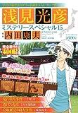 浅見光彦ミステリースペシャル 15 (マンサンコミックス)