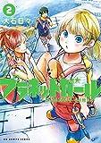 プラネットガール (2) (ビッグコミックス)