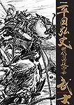 [復刊新装版]平田弘史時代劇画選画集―武士(MONONOFU)