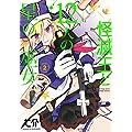 怪滅王と12人の星の巫女 (2) (電撃コミックスNEXT)