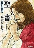 マンガで読む名作 聖書?福音書の世界?