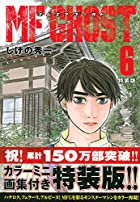 MFゴースト 特装版 第06巻