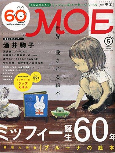 MOE 2015年 05 月号 [雑誌]の詳細を見る