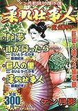 柔肌仕事人 魔剣狩り (SPコミックス)