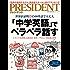 PRESIDENT (プレジデント) 2017年 4/17号 [雑誌]
