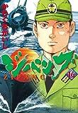 ジパング(16) (モーニングコミックス)
