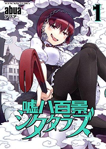 嘘八百景シタタラズ  1巻 (ヤングキングコミックス)