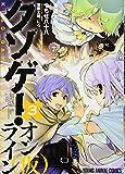 クソゲー・オンライン(仮) 3 (ヤングアニマルコミックス)