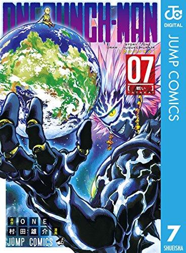 ワンパンマン 7 (ジャンプコミックスDIGITAL)の詳細を見る