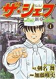 ザ・シェフ新章 1 (ニチブンコミックス)