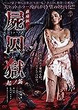 劇場版 屍囚獄 起ノ篇[DVD]