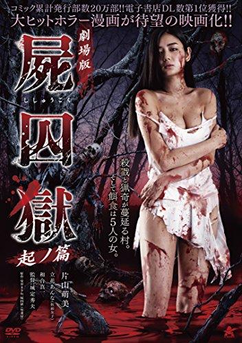 劇場版 屍囚獄 起ノ篇 [DVD]