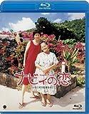 ナビィの恋[Blu-ray/ブルーレイ]