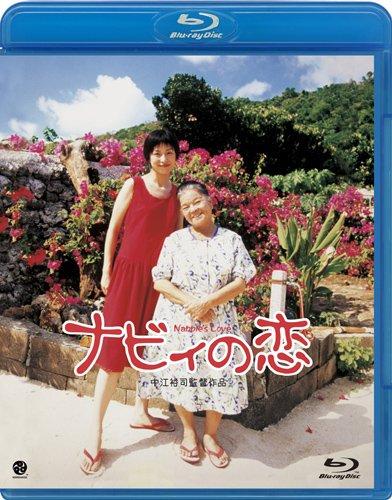 ナビィの恋 [Blu-ray]