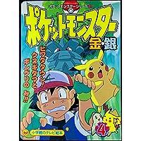 ポケットモンスター金・銀 (4) (小学館のテレビ絵本―ポケットモンスターシリーズ)