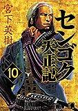 センゴク天正記(10) (ヤングマガジンコミックス)
