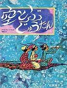 空とぶじゅうたん—アラビアン・ナイトの物語より
