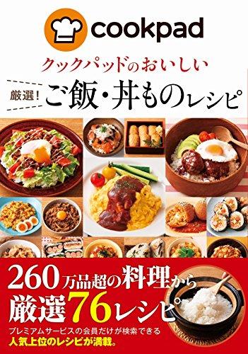 クックパッドのおいしい厳選!ご飯・丼ものレシピ クックパッドのおいしい厳選!レシピ