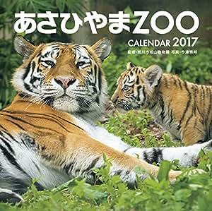 あさひやまZOO 2017年 カレンダー 壁掛け