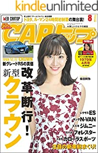 CARトップ (カートップ) 2018年 8月号 [雑誌]