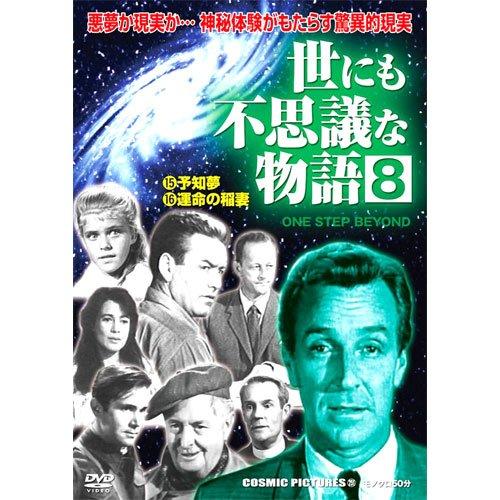 世にも不思議な物語 8〈15予知夢 16運命の稲妻〉CCP-251 [DVD]