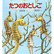 たつのおとしご (新日本動物植物えほん)