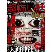 ネットの超怖い話DVD―検証!ホラー都市伝説の真相 (メディアックスムック 295)