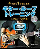 4小節を1分繰り返す! ギター・ループ・トレーニング[JAZZ/FUNK編](CD付)