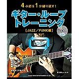 4小節を1分繰り返す! ギター・ループ・トレーニング[JAZZ/FUNK編]