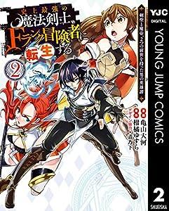 史上最強の魔法剣士、Fランク冒険者に転生する ~剣聖と魔帝、2つの前世を持った男の英雄譚~ 2 (ヤングジャンプコミックスDIGITAL)
