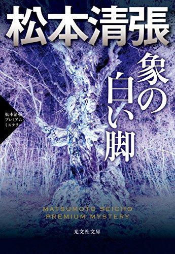 象の白い脚: 松本清張プレミアム・ミステリー (光文社文庫プレミアム)