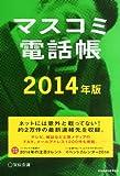 宣伝会議2014年5月号別冊 マスコミ電話帳2014