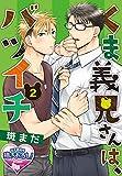 くま義兄さんは、バツイチ2<くま義兄さんは、バツイチ> (♂BL♂らぶらぶコミックス)