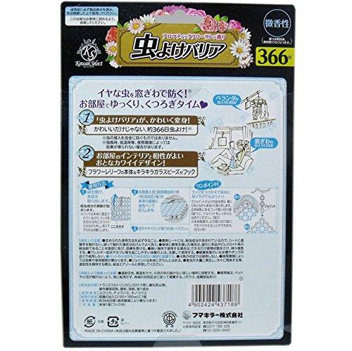 吊るす 虫除け リラックス感漂う香りの 人気の フマキラー かわいいセレクト 虫よけバリア 366日 アロマティックフローラルの香り ブルー【2個セット】