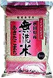 【新米】平成29年度 秋田県産 無洗米 あきたこまち 5kg