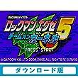 ロックマン エグゼ 5 チーム オブ カーネル[WiiUで遊べる ゲームボーイアドバンスソフト] [オンラインコード]