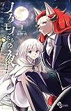 ノケモノたちの夜 (1) (少年サンデーコミックス)