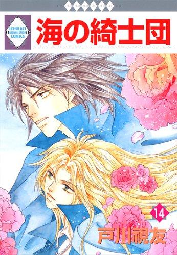 海の綺士団(14) (冬水社・いち*ラキコミックス) (いち・ラキ・コミックス)の詳細を見る