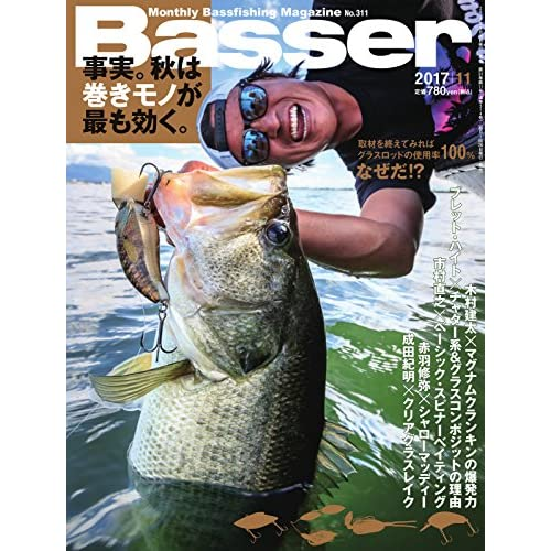 Basser(バサー) 2017年11月号 (2017-09-26) [雑誌]