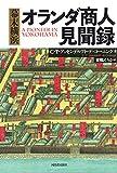 「幕末横浜オランダ商人見聞録」販売ページヘ