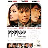 アンダルシア 女神の報復 スタンダード・エディション [DVD]